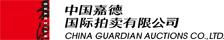 中国嘉德国际拍卖
