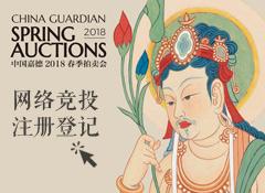 中国嘉德2018春季拍卖会