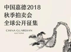 中国嘉德2018秋拍全球征集