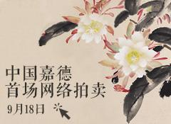 中国嘉德首场网络拍卖会